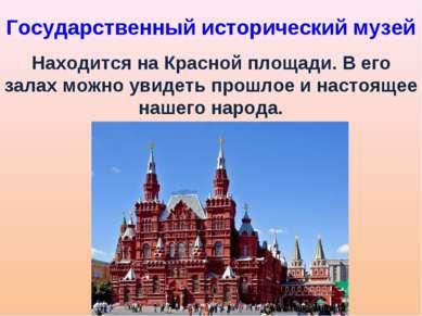 Государственный исторический музей Находится на Красной площади. В его залах ...