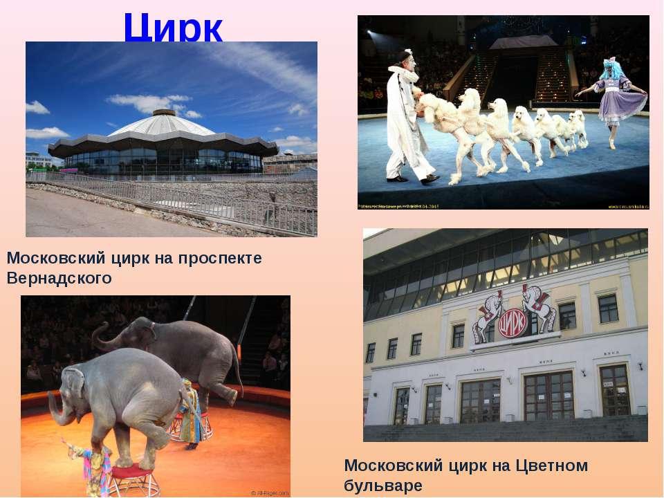 Цирк Московский цирк на Цветном бульваре Московский цирк на проспекте Вернадс...