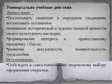 Универсально-учебные действия Личностные: Воспитывать уважение к народным тра...