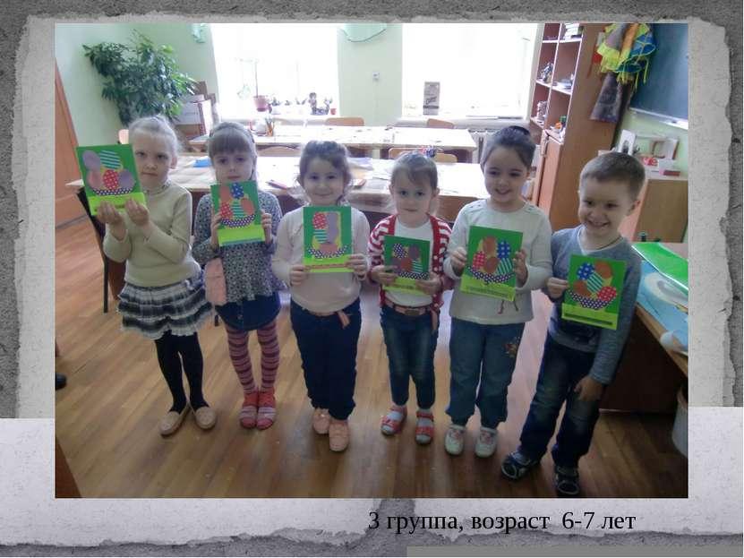 3 группа, возраст 6-7 лет