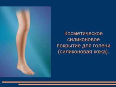 Косметическое силиконовое покрытие для голени (силиконовая кожа).