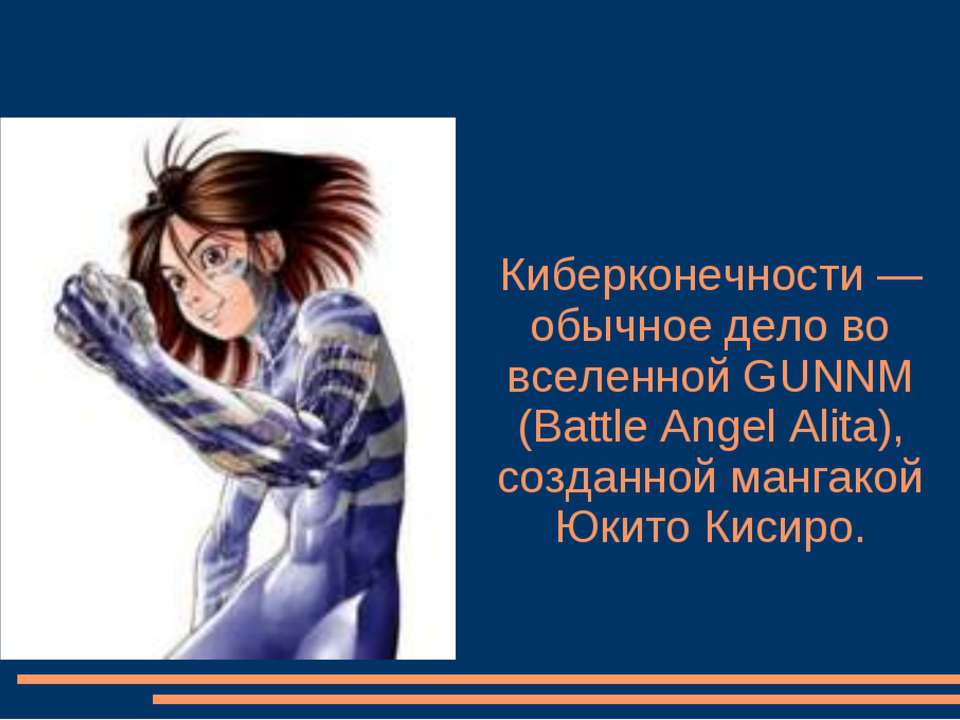 Киберконечности — обычное дело во вселенной GUNNM (Battle Angel Alita), созда...