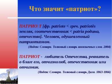 Что значит «патриот»? ПАТРИО Т [фр. patriote < греч. patriotēs земляк, соотеч...
