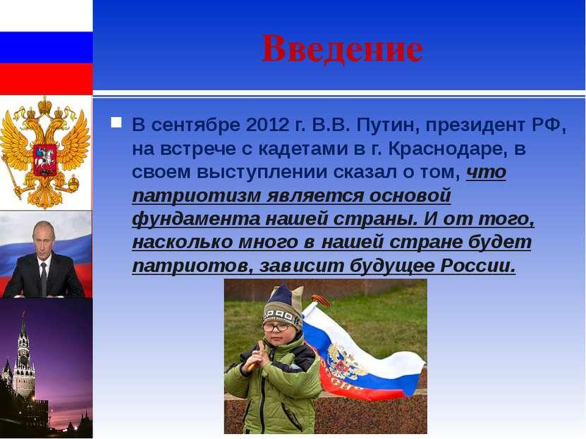 Введение В сентябре 2012 г. В.В. Путин, президент РФ, на встрече с кадетами в...