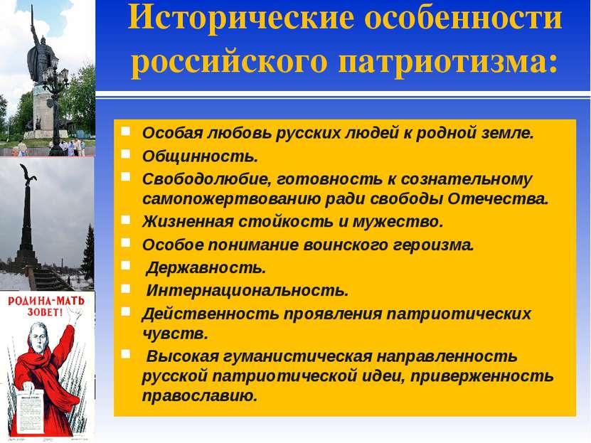 Исторические особенности российского патриотизма: Особая любовь русских людей...
