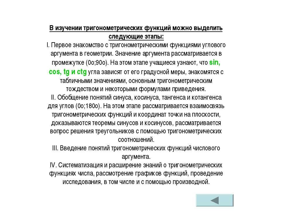 В изучении тригонометрических функций можно выделить следующие этапы: I. Перв...