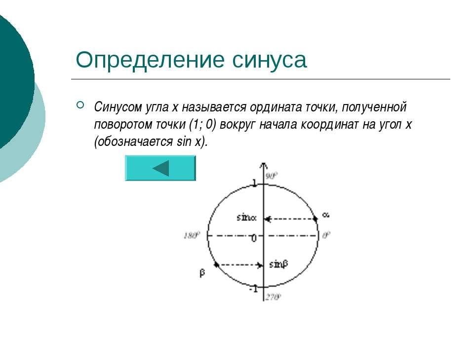 Определение синуса Синусом угла х называется ордината точки, полученной повор...