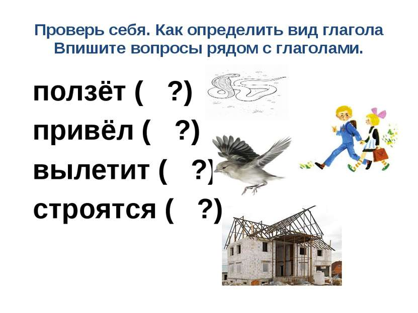 Проверь себя. Как определить вид глагола Впишите вопросы рядом с глаголами. п...