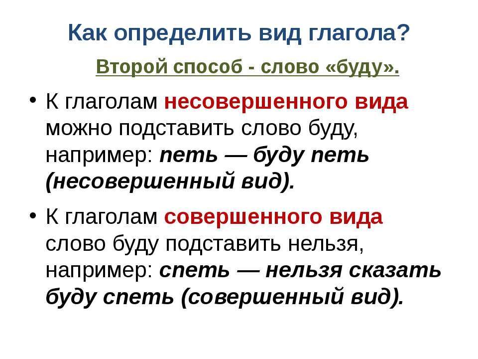 Как определить вид глагола? Второй способ - слово «буду». К глаголам несоверш...