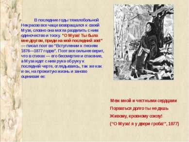 В последние годы тяжелобольной Некрасов все чаще возвращался к своей Музе, сл...