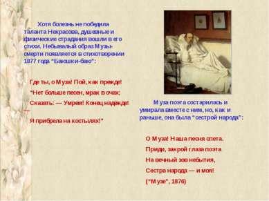 Хотя болезнь не победила таланта Некрасова, душевные и физические страдания в...