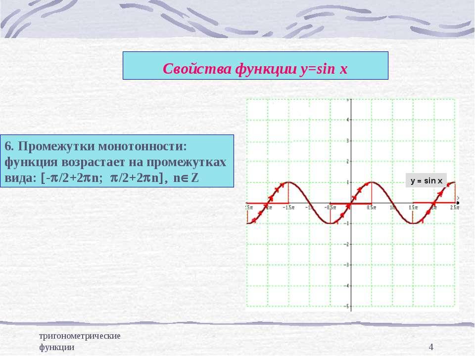 тригонометрические функции * Свойства функции у=sin x 6. Промежутки монотонно...