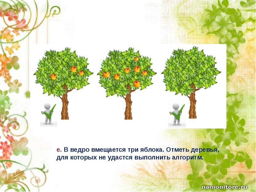 e. В ведро вмещается три яблока. Отметь деревья, для которых не удастся выпол...
