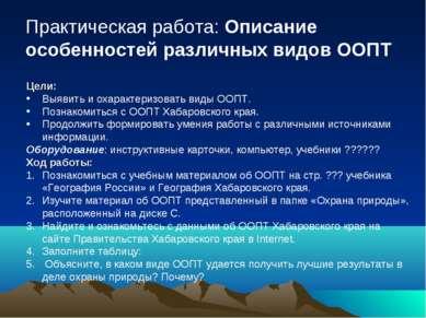 Практическая работа: Описание особенностей различных видов ООПТ Цели: Выявить...