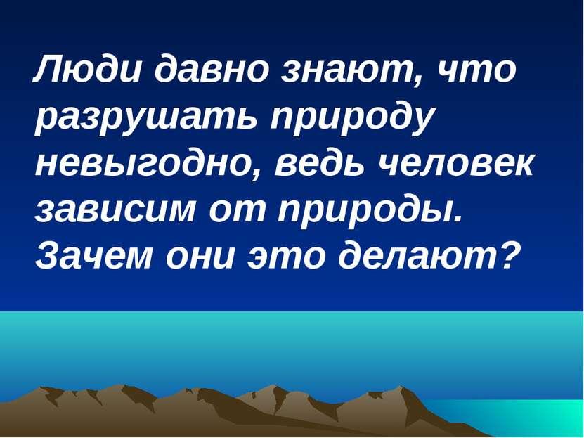 Люди давно знают, что разрушать природу невыгодно, ведь человек зависим от пр...