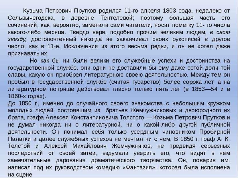 Кузьма Петрович Прутков родился 11-го апреля 1803 сода, недалеко от Сольвычег...
