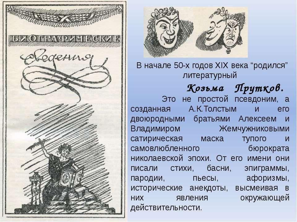 """В начале 50-х годов XIX века """"родился"""" литературный Козьма Прутков. Это не пр..."""