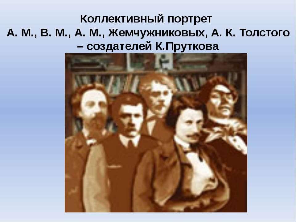 Коллективный портрет А. М., В. М., А. М., Жемчужниковых, А. К. Толстого – соз...