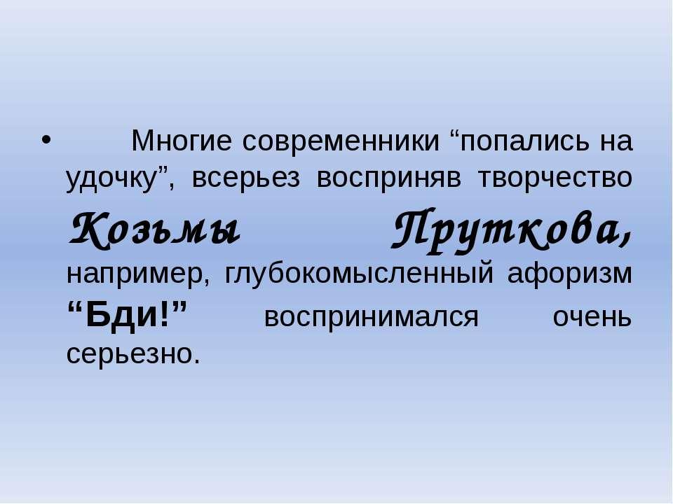 """Многие современники """"попались на удочку"""", всерьез восприняв творчество Козьмы..."""