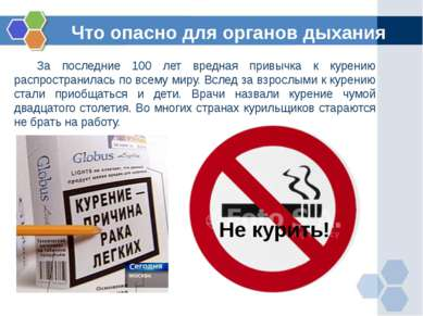 Что опасно для органов дыхания За последние 100 лет вредная привычка к курени...