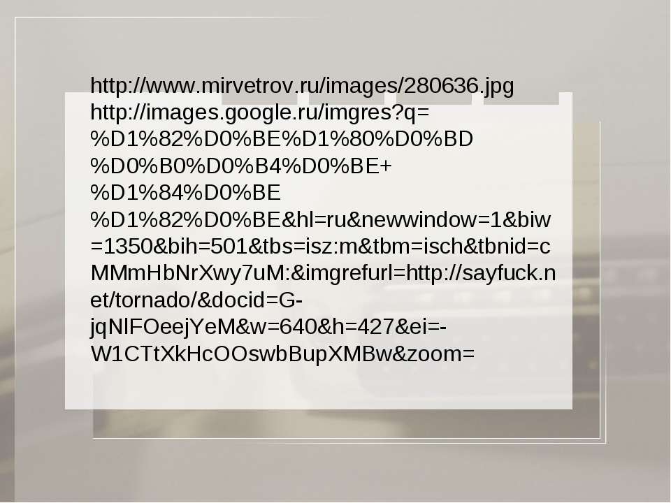 http://www.mirvetrov.ru/images/280636.jpg http://images.google.ru/imgres?q=%D...
