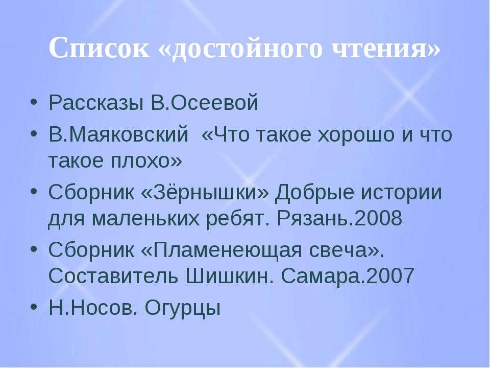 Список «достойного чтения» Рассказы В.Осеевой В.Маяковский «Что такое хорошо ...