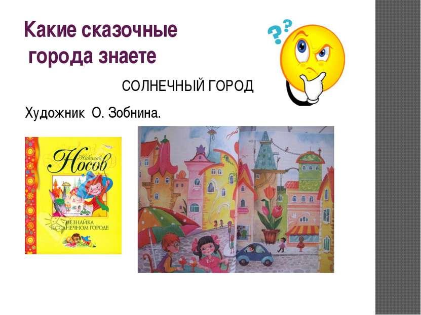 Какие сказочные города знаете СОЛНЕЧНЫЙ ГОРОД Художник О. Зобнина.