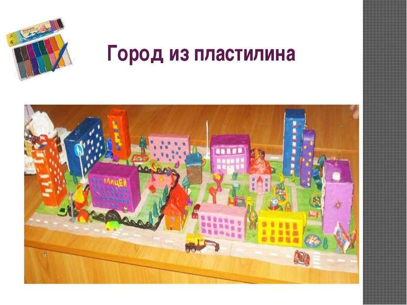 Город из пластилина