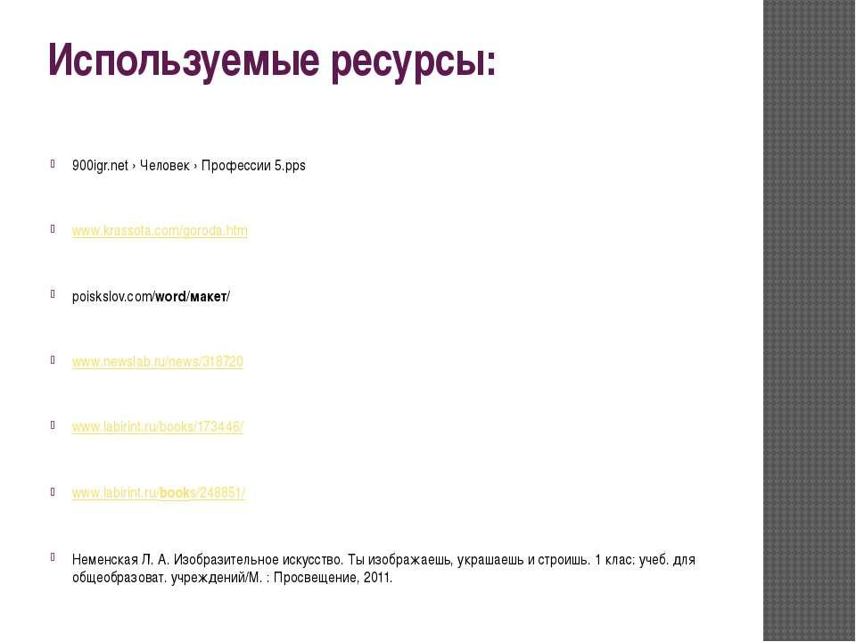 Используемые ресурсы: 900igr.net › Человек › Профессии 5.pps www.krassota.com...