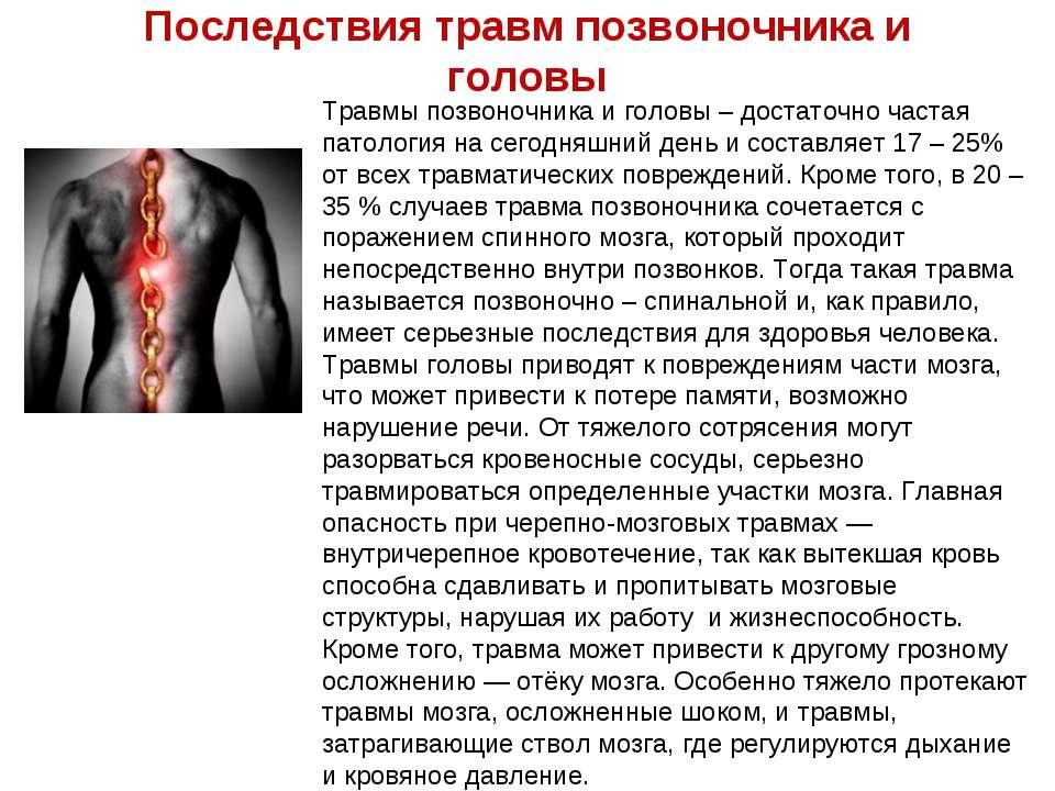 Последствия травм позвоночника и головы Травмы позвоночника и головы – достат...