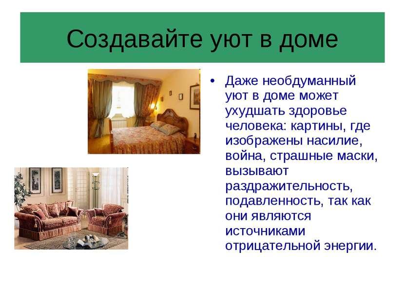 Создавайте уют в доме Даже необдуманный уют в доме может ухудшать здоровье че...
