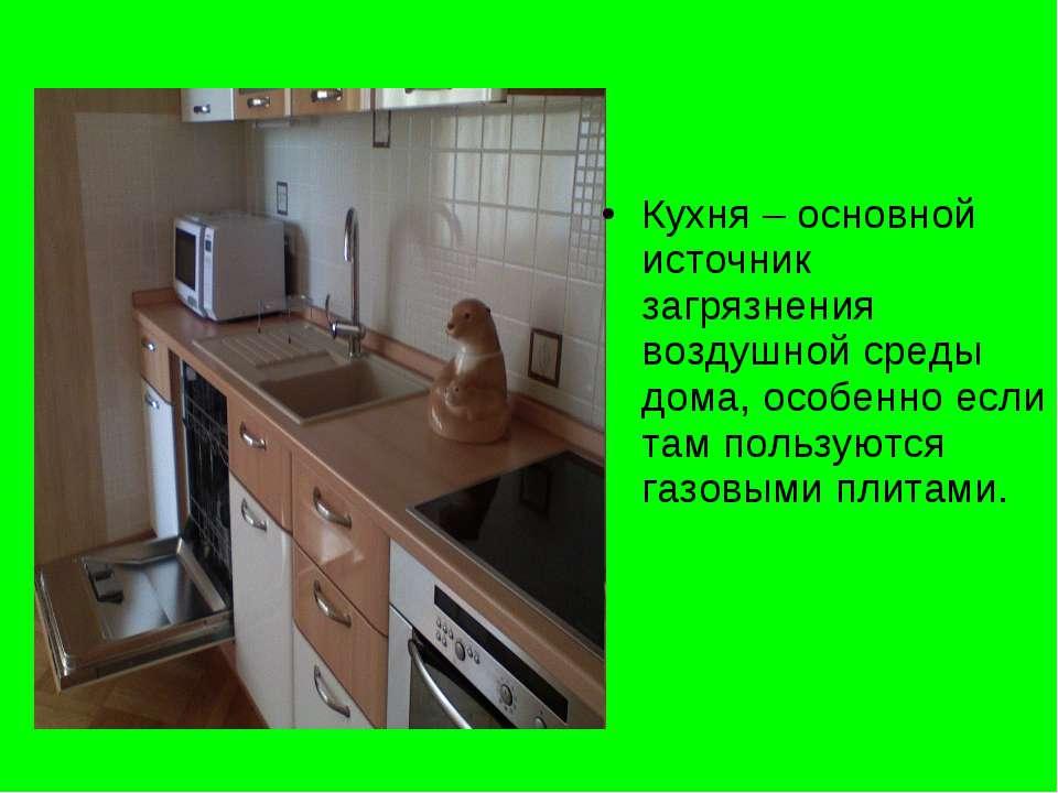 Кухня – основной источник загрязнения воздушной среды дома, особенно если там...