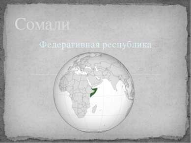 Федеративная республика Сомали
