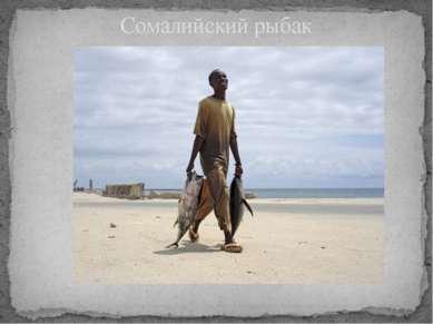 Сомалийский рыбак