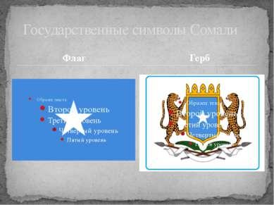 Флаг Государственные символы Сомали Герб