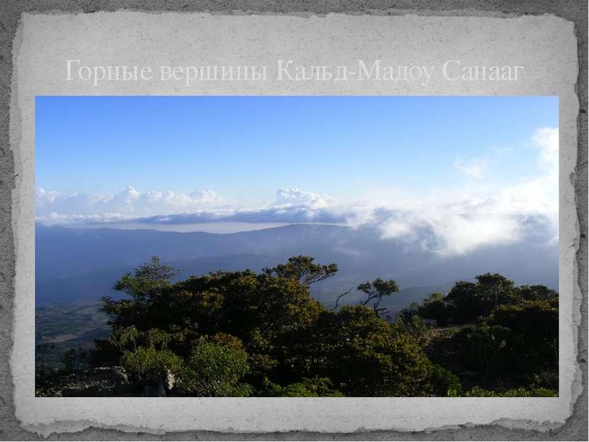 Горные вершины Кальд-Мадоу Санааг