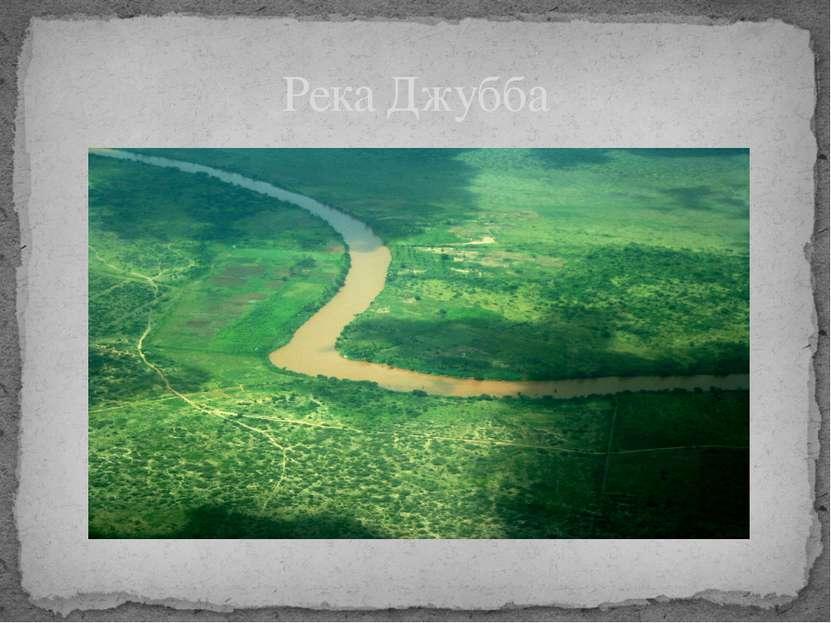 Река Джубба