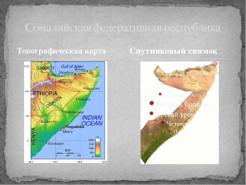 Топографическая карта Сомалийская федеративная республика Спутниковый снимок