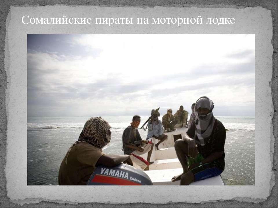 Сомалийские пираты на моторной лодке