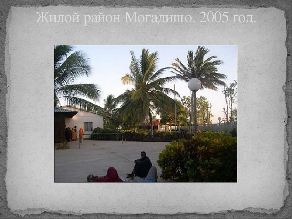 Жилой район Могадишо. 2005 год.