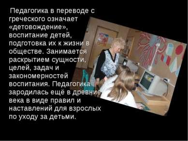 Педагогика в переводе с греческого означает «детовождение», воспитание детей,...