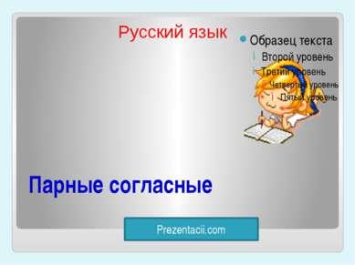 Парные согласные Русский язык