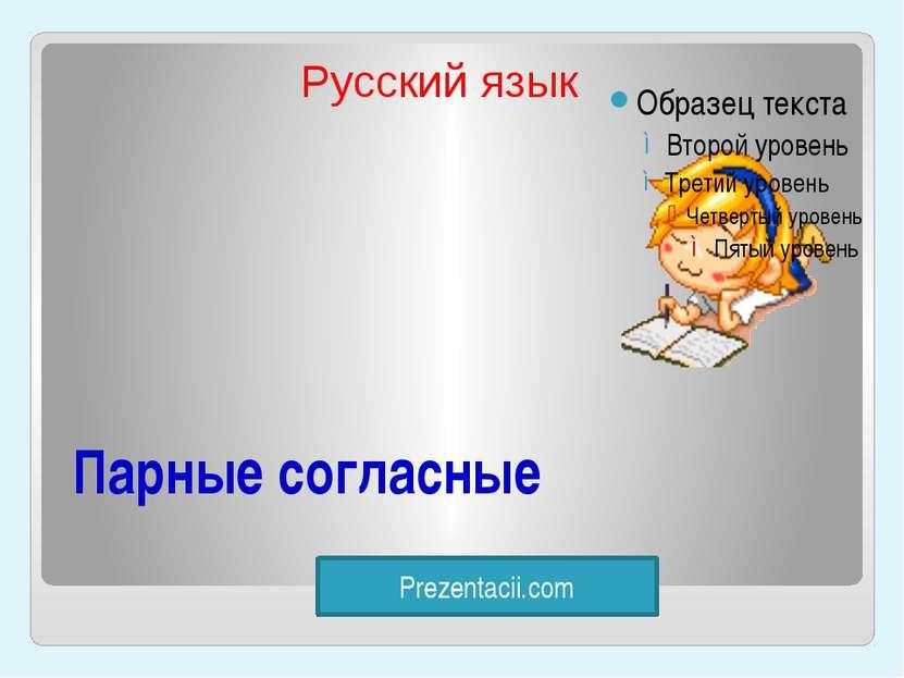 Парные согласные Русский язык Prezentacii.com