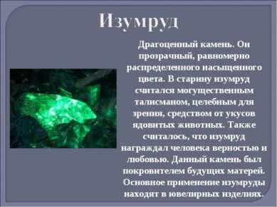 Драгоценный камень. Он прозрачный, равномерно распределенного насыщенного цве...