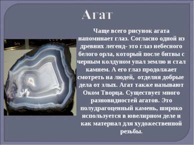Чаще всего рисунок агата напоминает глаз. Согласно одной из древних легенд- э...