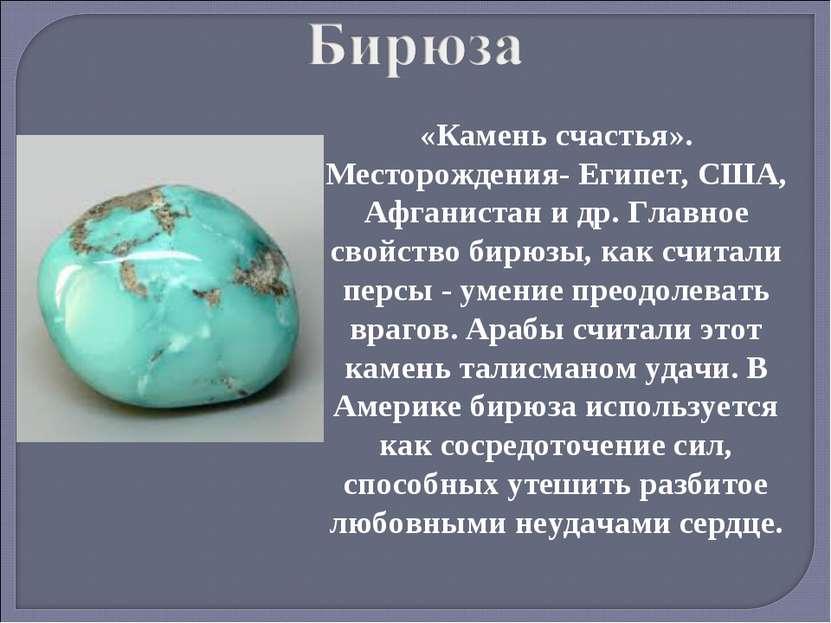 «Камень счастья». Месторождения- Египет, США, Афганистан и др. Главное свойст...