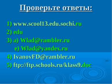 Проверьте ответы: 1) www.scool13.edu.sochi.ru 2) edu 3) a) Wlad@rambler.ru e)...