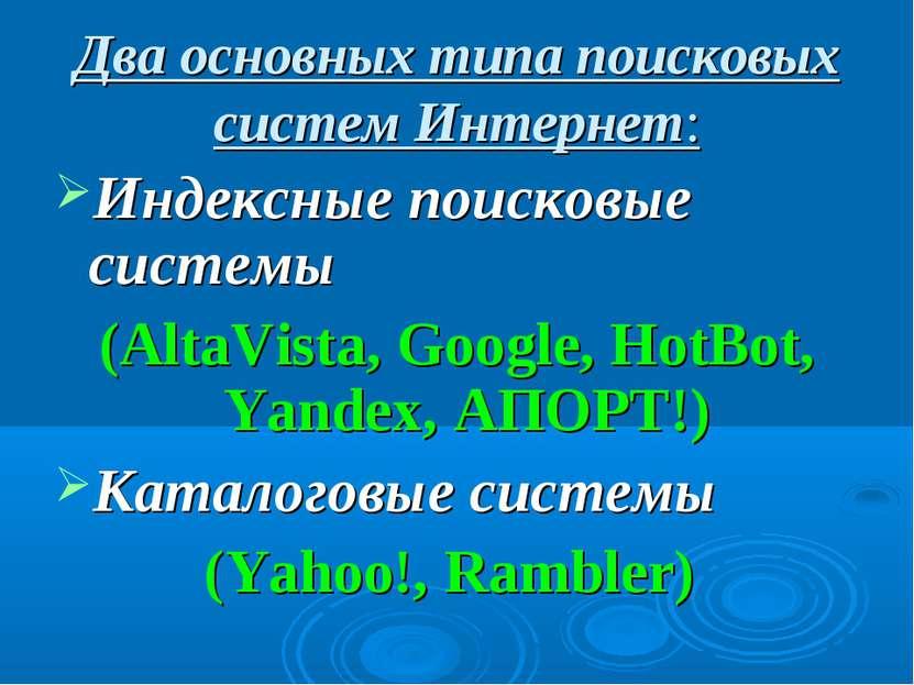 Два основных типа поисковых систем Интернет: Индексные поисковые системы (Alt...