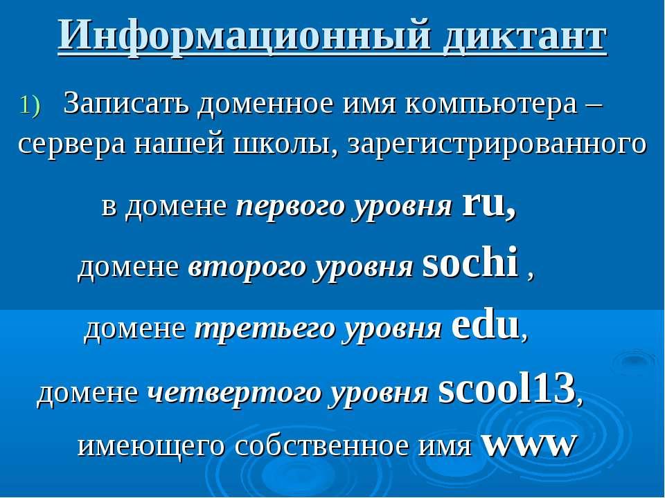Информационный диктант Записать доменное имя компьютера – сервера нашей школы...