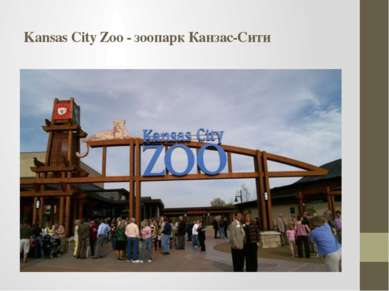 Kansas City Zoo - зоопарк Канзас-Сити